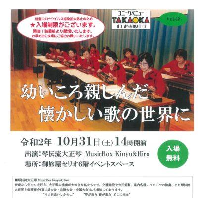 ユニークベニューTAKAOKA Vol.48 幼いころ親しんだ懐かしい歌の世界に