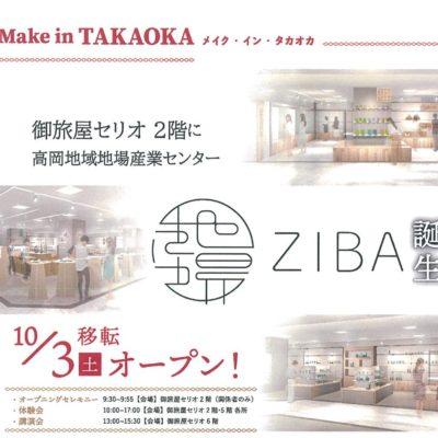 高岡地域地場産業センター(ZIBA)移転記念 講演会