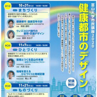 富山大学市民講座2020 「健康都市のデザイン」(全3回)