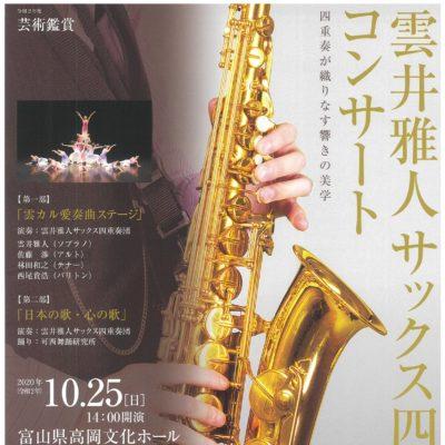 雲井雅人サックス四重奏団コンサート -四重奏が織りなす響きの美学-