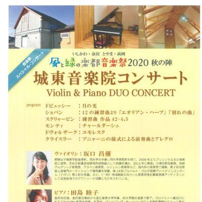 風と緑の楽都音楽祭2020 秋の陣 城東音楽院コンサート
