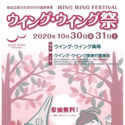 県民芸術文化祭2020協賛事業 ウイング・ウイング祭