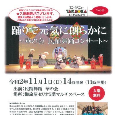 ユニークベニューTAKAOKA Vol.49 踊りで元気に朗らかに