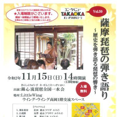 ユニークベニューTAKAOKA Vol.50 薩摩琵琶の弾き語り