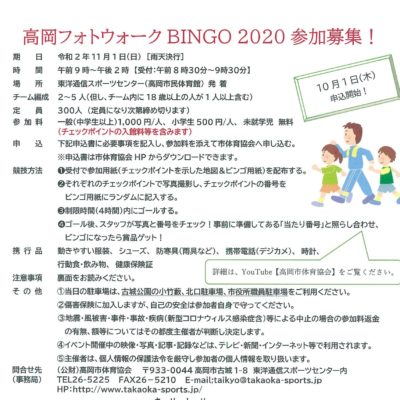 高岡フォトウォークBINGO 2020