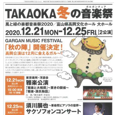 TAKAOKA冬の音楽祭2020 東京楽所・洋游会 雅楽公演