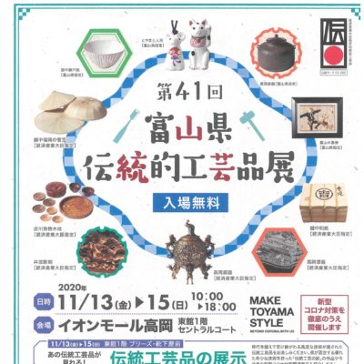 第41回富山県伝統的工芸品展