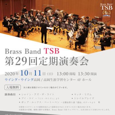 Brass Band TSB 第29回定期演奏会