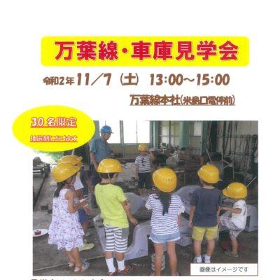 万葉線・車庫見学会【事前申し込みが必要】