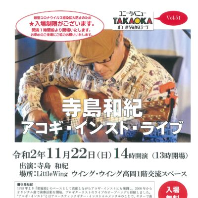 ユニークベニューTAKAOKA Vol.51 寺島和紀 アコギ・インスト・ライブ