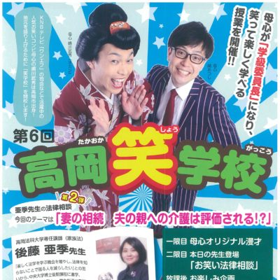 第6回高岡笑学校 亜希先生の法律相談 第2弾!