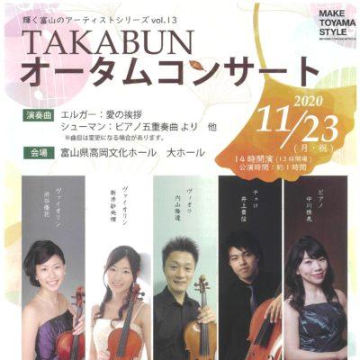 輝く富山のアーティストシリーズvol.13 TAKABUNオータムコンサート