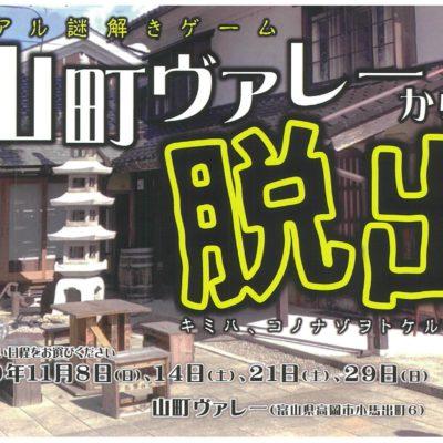 """リアル謎解きゲーム """"山町ヴァレーからの脱出"""""""