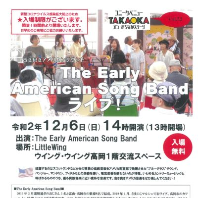 ユニークベニューTAKAOKA Vol.52 The Early American Song Band ライブ