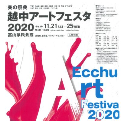 美の祭典 越中アートフェスタ2020 入選作品巡回展