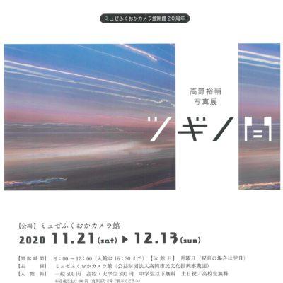 開館20周年記念 高野裕輔 写真展「ツギノ間」