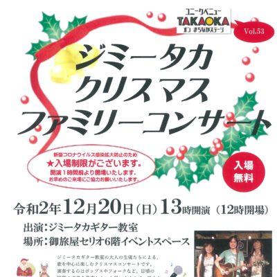 ユニークベニューTAKAOKA Vol.53 ジミータカ クリスマス ファミリーコンサート