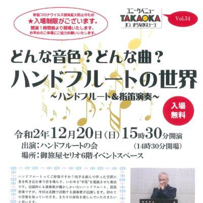ユニークベニューTAKAOKA Vol.54 どんな音色?どんな曲? ハンドフルートの世界