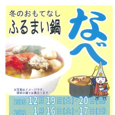 冬のおもてなし「ふるまい鍋」(12/19・20)