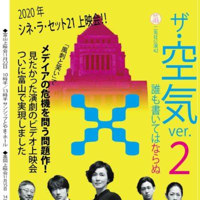 シネ・ラ・セット21 上映会 劇団二兎社公演  ザ・空気ver.2 誰も書いてはならぬ