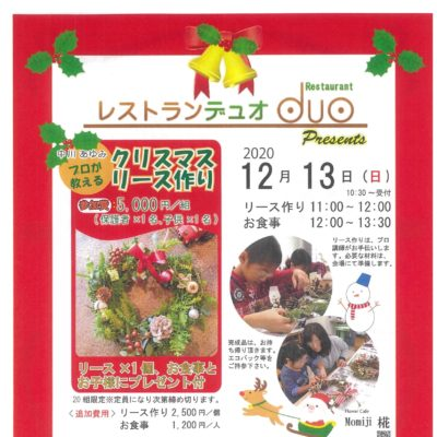 レストラン DUO(デュオ) 「プロが教える クリスマス リース作り」