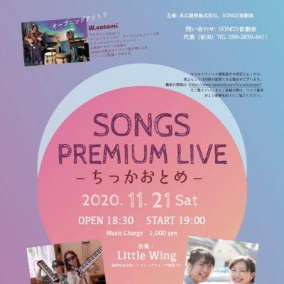 SONGS PREMIUM LIVE -ちっかおとめ-
