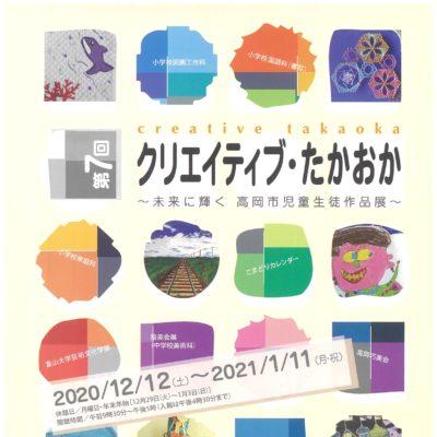 第7回クリエイティブたかおか ~未来に輝く 高岡市児童生徒作品展~