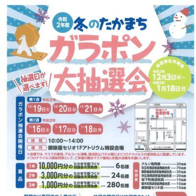 冬のたかまち ガラポン大抽選会(抽選券配布 12/3~1/18)