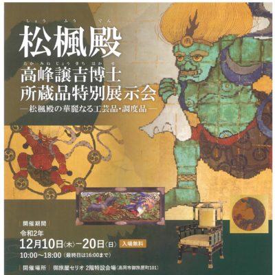 松楓殿 高峰譲吉博士所蔵品 特別展示会