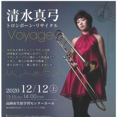 清水真弓 トロンボーン・リサイタル -Voyage-
