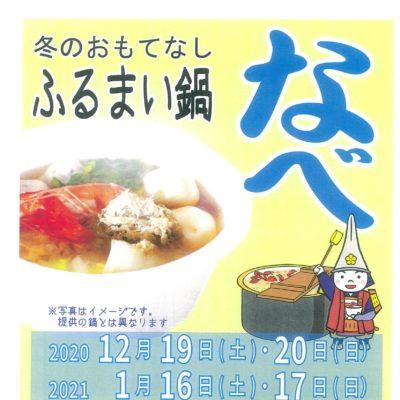 今年度の日本海高岡なべ祭りについて