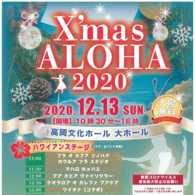 X'mas Aloha 2020