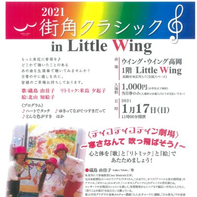 2021街角クラシック in Little Wing <ティコティコティン劇場>