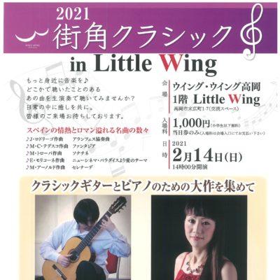 2021街角クラシック in Little Wing クラシックギターとピアノのための大作を集めて