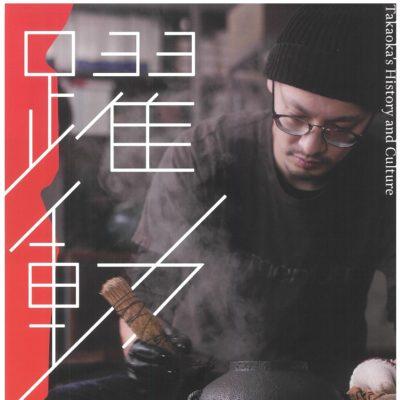 中西 学 写真展「躍動~Takaoka's History and Culture~」