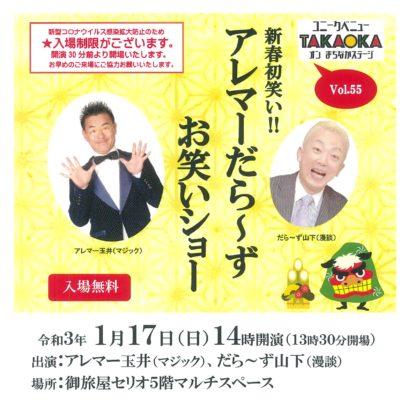 ユニークベニューTAKAOKA Vol.55 新春初笑い アレマーだら~ずお笑いショー