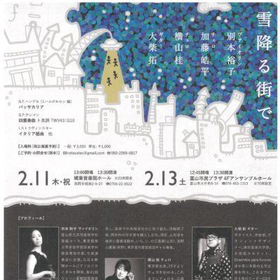 雪降る街で (2/11公演 城東音楽院ホール)