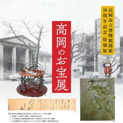 高岡市立博物館開館50周年記念 特別展「高岡のお宝展」