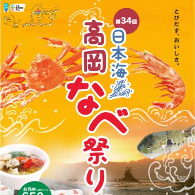 第34回日本海高岡なべ祭り