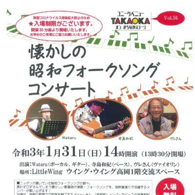 ユニークベニューTAKAOKA Vol.56 懐かしの昭和フォークソングコンサート