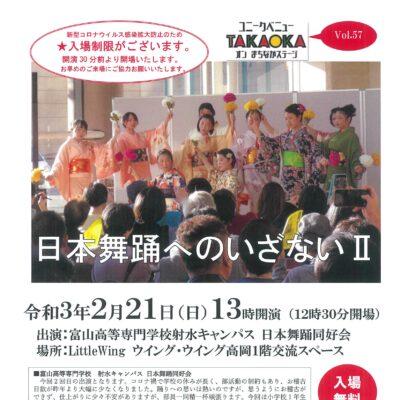 ユニークベニュー「日本舞踊へのいざないⅡ」収録放送(3/1~7)