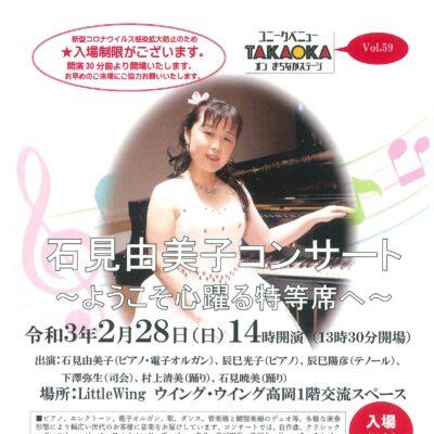 ユニークベニューTAKAOKA Vol.59「石見由美子コンサート・・・」