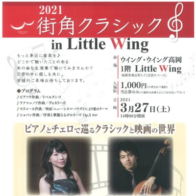2021街角クラシック in Little Wing「中川佳美&井上貴信デュオコンサート」