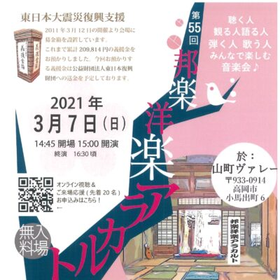 東日本大震災復興支援 第55回邦楽洋楽アラカルト @山町ヴァレー