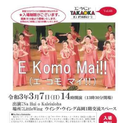 ユニークベニューTAKAOKA Vol.60「E Komo Mai!! (エ コモ マイ!!)」