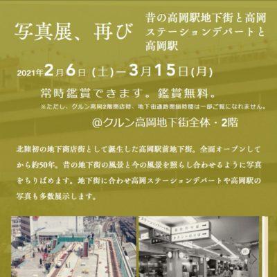 写真展 再び 昔の高岡駅地下街と高岡ステーションデパートと高岡駅