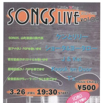 SONGS Little Wing LIVE 2020-2021 vol.09