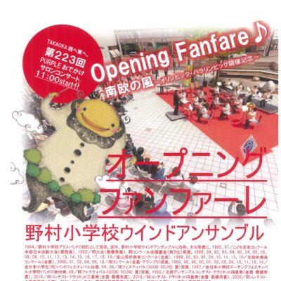 TAKAOKA春の音楽祭2021「オープニングファンファーレ」【事前受付終了済】
