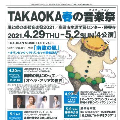 TAKAOKA春の音楽祭2021 南欧の風にのって「オペラ・アリアの世界」