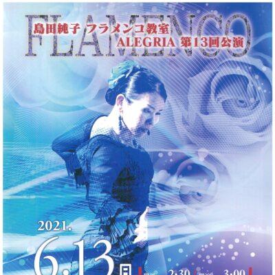 島田純子フラメンコ教室 AREGRIA 第13回公演【チケット完売済】